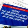 В Сергиевом Посаде компанию по производству труб наказали за организацию свалки