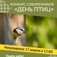 Награждение победителей конкурса скворечников пройдёт 17 апреля в 12.00