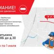 С 10 мая по 1 июля перекроют движение от ул. Вознесенская до ул. Пионерская