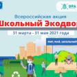 В школах Подмосковья объявлен весенний сбор вторсырья