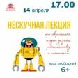 """""""Нескучная лекция"""" в МБУК ОДЦ """"Октябрь"""""""