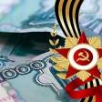 В честь Дня Победы ветераны ВОВ в Подмосковье получат выплаты