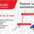 Ограничение движения по проспекту Красной Армии с 15 по 31 мая