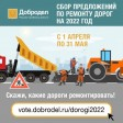 Сергиевопосадцы могут решить, какие дороги отремонтируют в округе в 2022 году