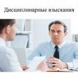 Виды дисциплинарных взысканий и их влияние на дальнейшую судьбу работника