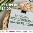 Библиотека им. А.С. Горловского приглашает к участию в экологической конференции