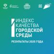 Сергиев Посад, Пересвет и Хотьково в числе городов с благоприятной городской средой