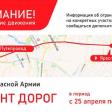 Проспект Красной Армии ждёт обновление с 25 апреля по 1 июня
