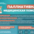 Аппараты для паллиативной помощи поступят в Сергиево-Посадскую больницу