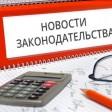 Обзор законодательства о важных изменениях с 1 апреля 2021 года