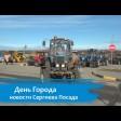 Первый весенний субботник в Сергеиво-Посадском городском округе