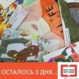 Поспешите принять участие в конкурсе детского рисунка «Если бы я был изобретателем…»