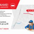 Проспект Красной Армии от путепровода до Ярославского шоссе в районе ПМК ждёт обновление