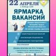 22 апреля во Дворце культуры имени Ю.А. Гагарина пройдет Ярмарка вакансий