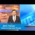 В Сергиевом Посаде появятся 2000 баков для вторсырья и 5000 – для смешанных отходов