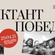 «Диктант Победы» пройдёт 29 апреля