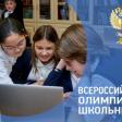 Подведены итоги заключительного этапа Всероссийской олимпиады школьников