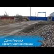 Экологический рейд на Скобянку