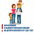 Новые правила выплат для малообеспеченных семей на детей от 3 до 7 лет