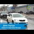 Константин Болотников - о ремонте дороги на Скобянке