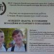 Ученики гимназии им. Ольбинского победили в чтениях Вернадского