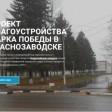 Подробности проекта благоустройства парка в Краснозаводске жители могут узнать на специальном сайте