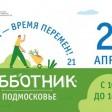 Общеобластной субботник пройдёт в Сергиево-Посадском округе 24 апреля