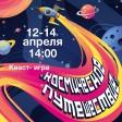 Квест-игра «Космическое путешествие» пройдёт в ДК им. Ю.А. Гагарина 12 апреля