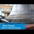 Звонница Воскресенского храма пополнилась новым колоколом