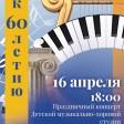 16 апреля пройдёт праздничный концерт Детской музыкальной хоровой студии в ДК им. Ю.А. Гагарина