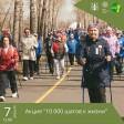Акция «10000 шагов кжизни» пройдёт вСергиево-Посадском округе