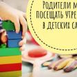 Родители смогут попасть к ребёнку на утренник в детский сад