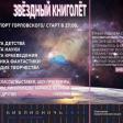 «Звёздный книголёт» пройдёт 24 апреля в библиотеке им. А.С. Горловского