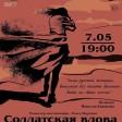 7 мая в ДК им. Ю.А. Гагарина состоится спектакль «Солдатская вдова»