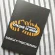 Представлен новый путеводитель для горожан и гостей