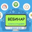 1 июня Мособлархитектура проведет вебинар по вопросам получения государственных и муниципальных услуг