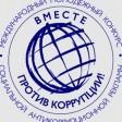 Объявлен конкурс социальной антикоррупционной рекламы «Вместе против коррупции!»