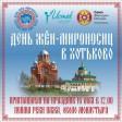 Празднование Дня жён-мироносиц пройдёт в Хотькове