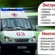 Разницу между скорой или неотложкой объяснили в Областной службе скорой медицинской помощи