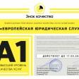 ГК «ЕЮС» получила оценку «Знак Качества» на уровне А1