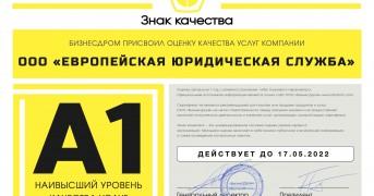 Sertifikat_Znak_kachestva_EYuS