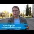 Ольга Королёва – об итогах опроса по поводу МПК в Сахарово