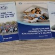 Выходит в свет первый в этом году «Вестник Уполномоченного по правам человека в Московской области»