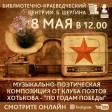 8 мая в БЦ им.Б.Шергина пройдет онлайн мероприятие посвященное  Дню Победы