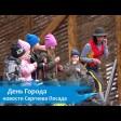 Летний сезон в парке «Скитские пруды» открыт