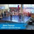 На «Луче» прошли соревнования по боксу ко Дню Победы