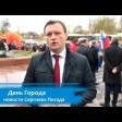 Сергей Пахомов поздравил сергиевопосадцев с Днём Великой Победы