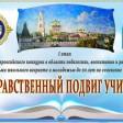 Сергиево-Посадские воспитатели и учителя победили во Всероссийском конкурсе «За нравственный подвиг учителя»