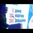 Михаил Токарев высказался о ситуации с дольщиками Сергиево-Посадского городского округа