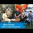 «Тонус» встречал День Победы вместе со своими телезрителями